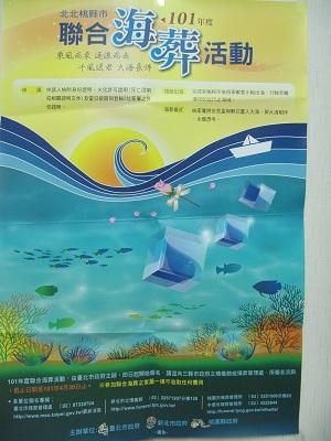 聯合海葬2