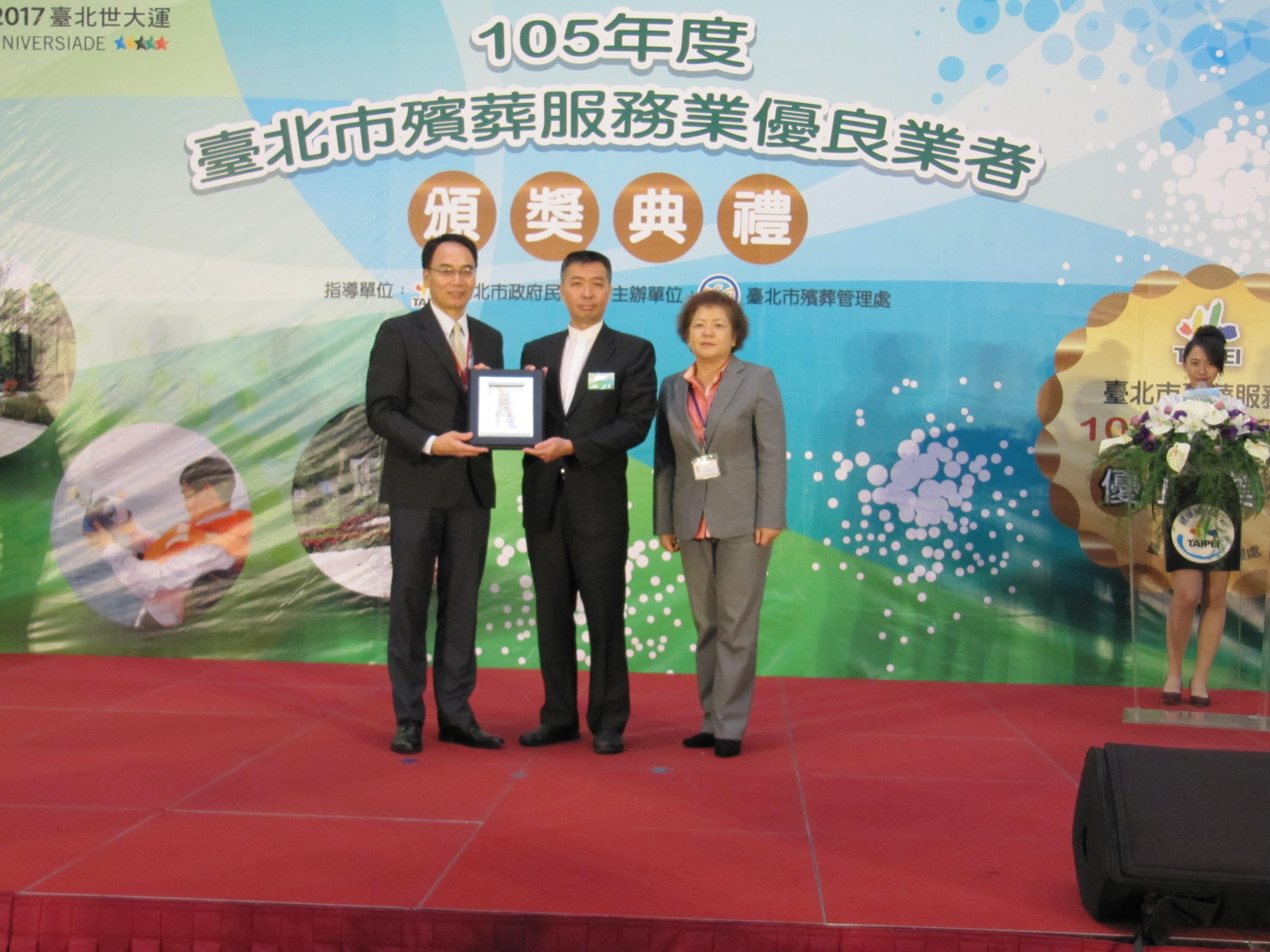 永憶國際榮獲台北市政府105年度殯葬服務業評鑑優良業者殊榮